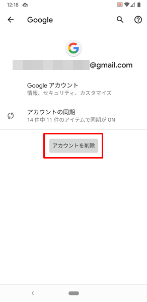 Googleアカウントを削除7
