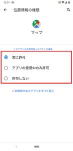 アプリに付与された権限10