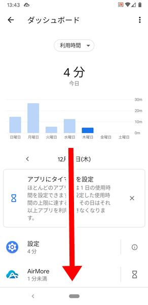アプリの使用時間7