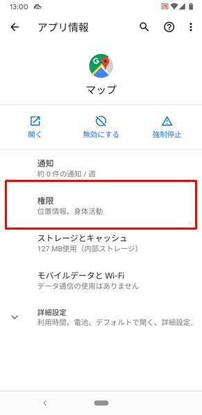 アプリに付与された権限8