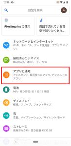 アプリの権限5