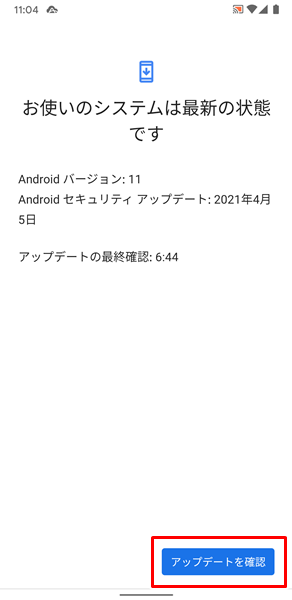 AndroidのOSを最新バージョンへアップデートさせる6