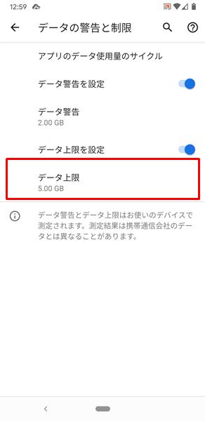 モバイルデータ18