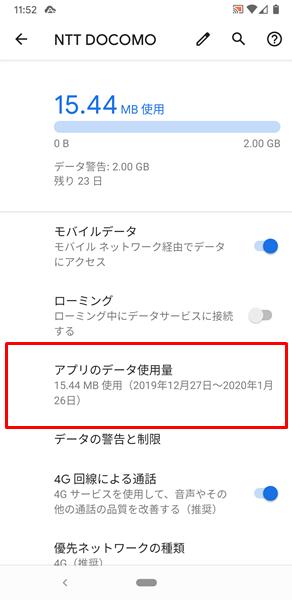 モバイルデータ7