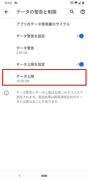 モバイルデータ20
