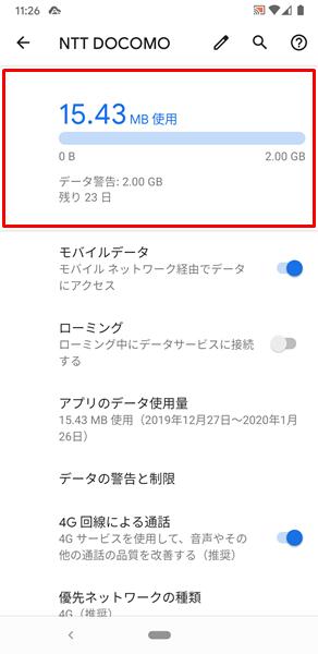 モバイルデータ6