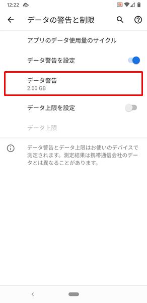 モバイルデータ12
