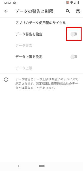 モバイルデータ11