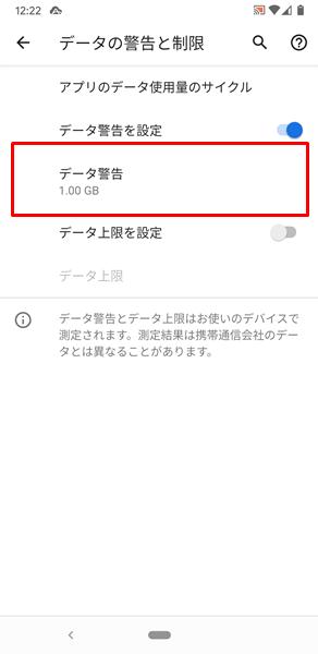 モバイルデータ15