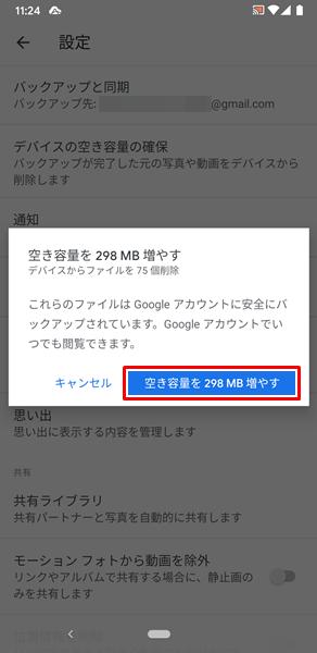 Googleフォト10
