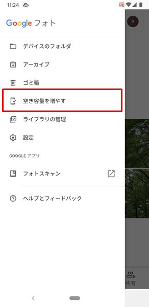 Googleフォト9