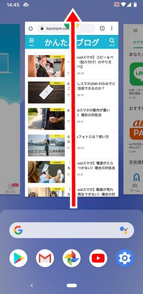 アプリが開かない6