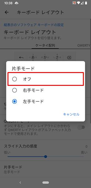 片手モード17