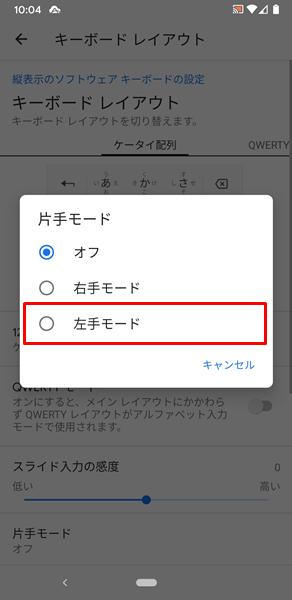 片手モード8