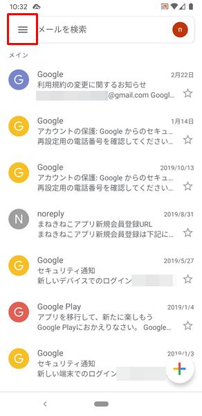 メールを作成9