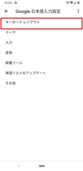 片手モード6