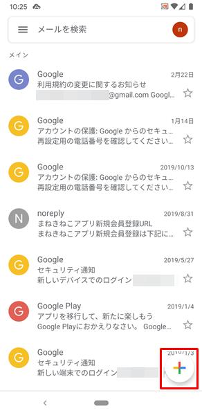 メールを作成3