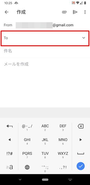 メールを作成5