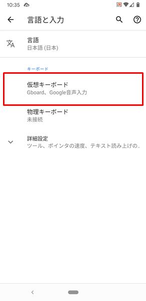 文字入力アプリ6