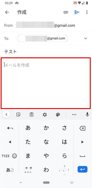 メールを作成7