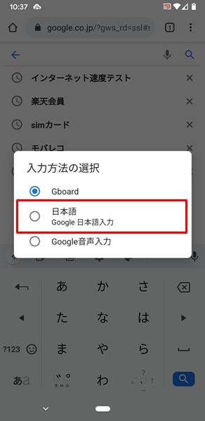 文字入力アプリ12