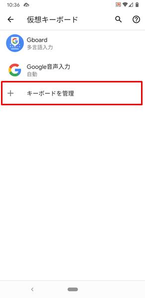 文字入力アプリ7