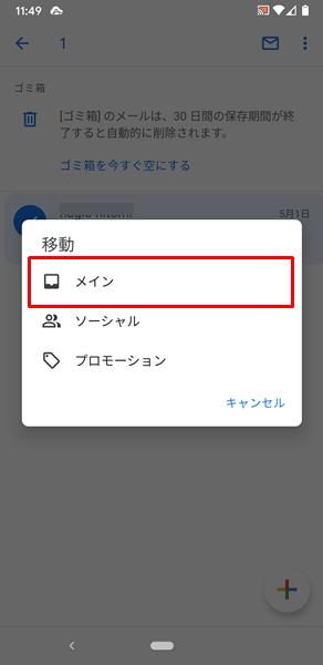 アーカイブしたメール9