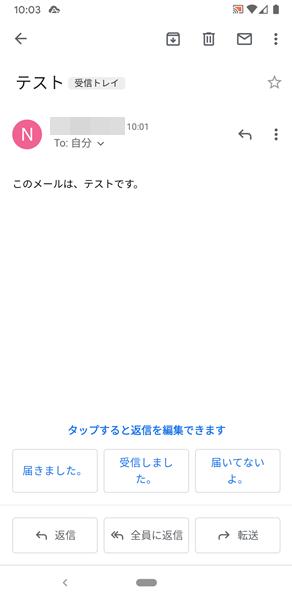 受信したメール6