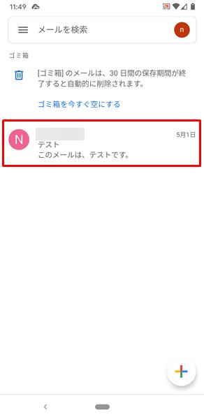 アーカイブしたメール6