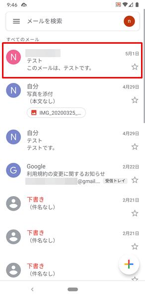 アーカイブしたメール15