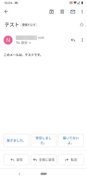 受信したメール9