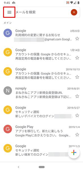 アーカイブしたメール12