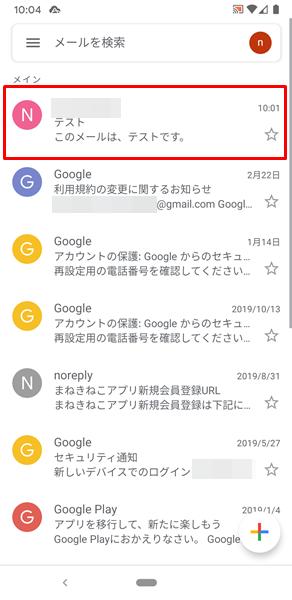 受信したメール8