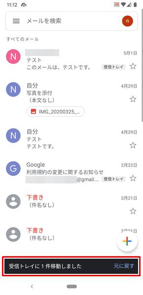 アーカイブと削除14