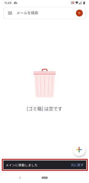 アーカイブしたメール10