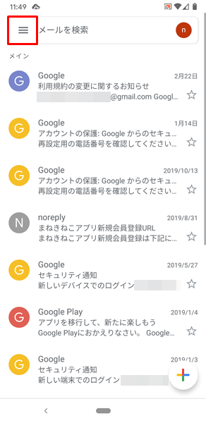 アーカイブしたメール3
