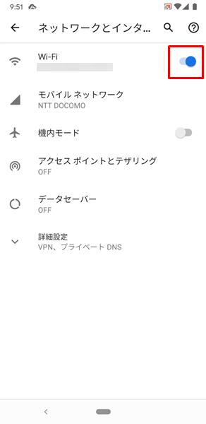 AndroidスマホがWi-Fiにつながらない6