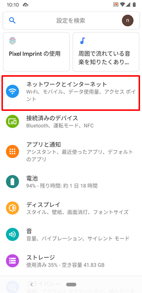 AndroidスマホがWi-Fiにつながらない8
