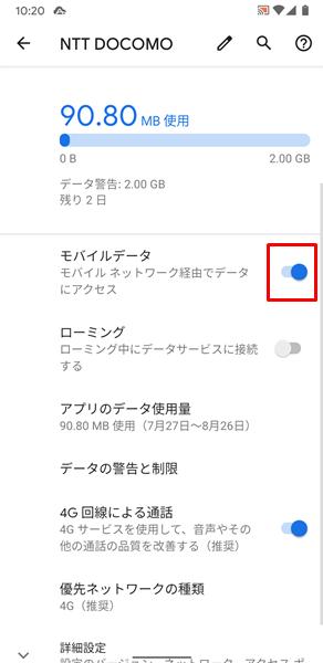 モバイルデータ通信とは8