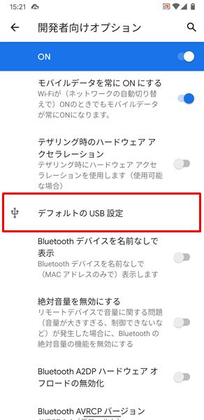 USB設定7