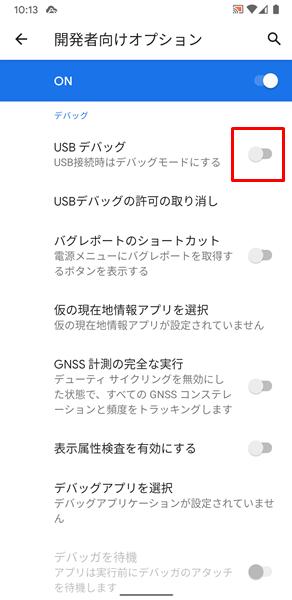 USBデバック3