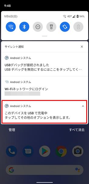 USBケーブルで接続6