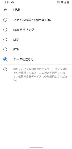 USB設定10