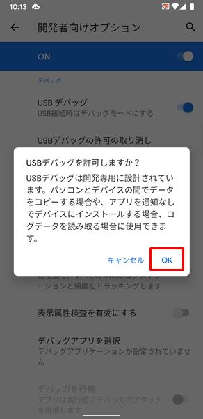 USBデバック5