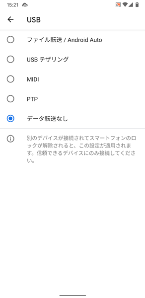 USB設定8