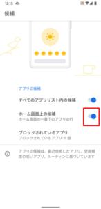 アプリの候補8