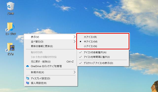 アイコンのサイズを変更8