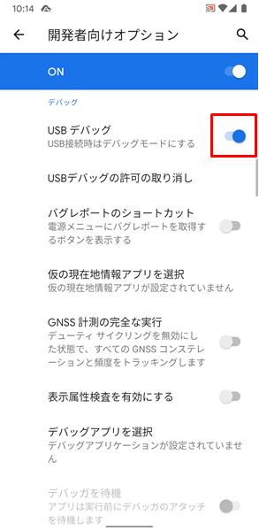 USBデバック6