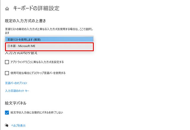 日本語入力ができない11