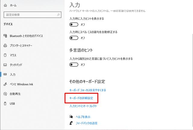日本語入力ができない10